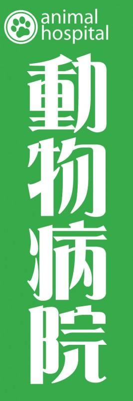 動物病院 のぼり旗 緑背景