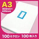 ラミネートフィルム A3 / 100ミクロンA3 / 100枚入り