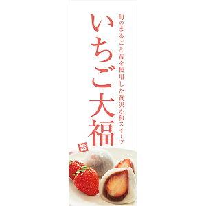 既製品 のぼり 旗 いちご大福 イチゴ 苺 和菓子 和スイーツ