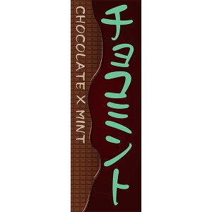 既製デザイン のぼり 旗 チョコミント チョコレート ミント アイス ケーキ スイーツ パティスリー