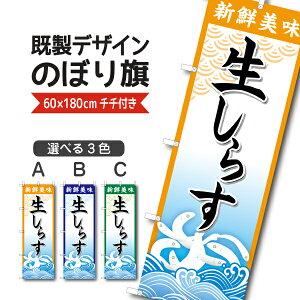 既製品 のぼり 旗 生しらす シラス 刺身 鮮魚 海鮮料理