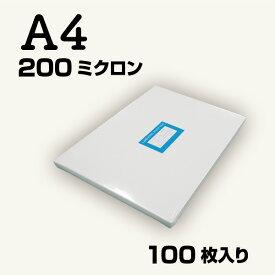 ラミネートフィルム / 200ミクロンA4 / 100枚入り
