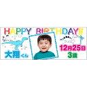 プレゼント オリジナル 横断幕セレブレートバナー 男のの子バースデー用 デザイン35誕生日 飾り付け パーティーグッズ
