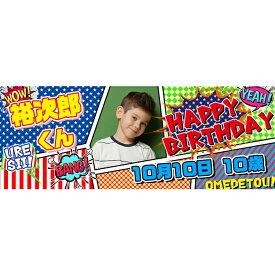 プレゼント オリジナル 横断幕セレブレートバナー 男の子バースデー用 デザイン03誕生日 飾り付け パーティーグッズ