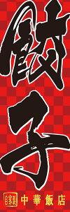 既製品 のぼり 旗 餃子 ギョーザ 自家製 中華飯店