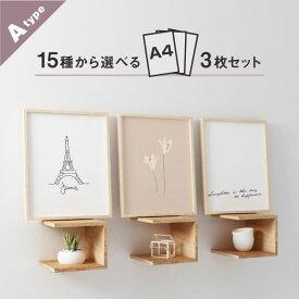 お得な3枚セット A4サイズ インテリア アート ポスター 壁掛け シンプル おしゃれ モノトーン 白黒 北欧 韓国 雑貨 Aタイプ