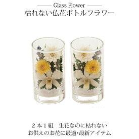 D-0031 ボトルフラワー グラスフラワー glassFlower 仏花 蘭 洋ラン 菊 フラワー ガラス プリザーブドフラワー ドライ 枯れない花 お供え 仏壇