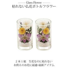 D-0030 ボトルフラワー グラスフラワー glassFlower 仏花 蘭 洋ラン 菊 フラワー ガラス プリザーブドフラワー ドライ 枯れない花 お供え 仏壇
