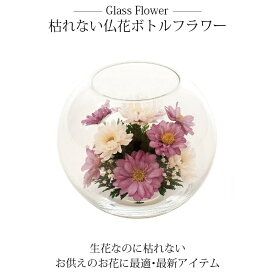 D-0037 ボトルフラワー グラスフラワー glass Flower 仏花 菊 フラワー ガラス プリザーブドフラワー ドライ 枯れない花 お供え 仏壇