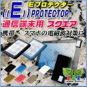プロテクター スクエア スマホ・タブレット・ゲーム セラミックス