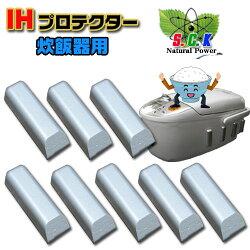 IHプロテクター(ジャー炊飯器用)