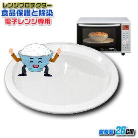 レンジプロテクター〔樹脂製26cm円形皿〕 電子レンジ専用(オーブン非対応) フラットテーブル・ターンテーブルタイプ兼用 《電磁波から食材の栄養素と生体情報を守るお皿》効果永久