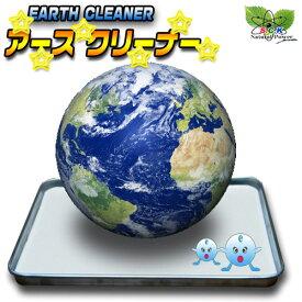 アースクリーナー【劣化、放射能汚染、酸化した飲食物を量子エネルギー処理により復元、無毒化できるお皿】