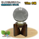 クリスタルクラスター〔水晶径105mm〕【パワーストーン浄化・ゼロ磁場処理・ジオパシックストレス対策・電磁波対策・…