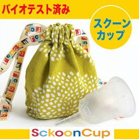 【初心者向け】月経カップ スクーンカップ(送料無料) 生理カップ モレなし、ムレなし、ニオイなし。タンポン や サニタリー ナプキンにつぐ第3の新しい 生理用品 色:クラリティ(透明)