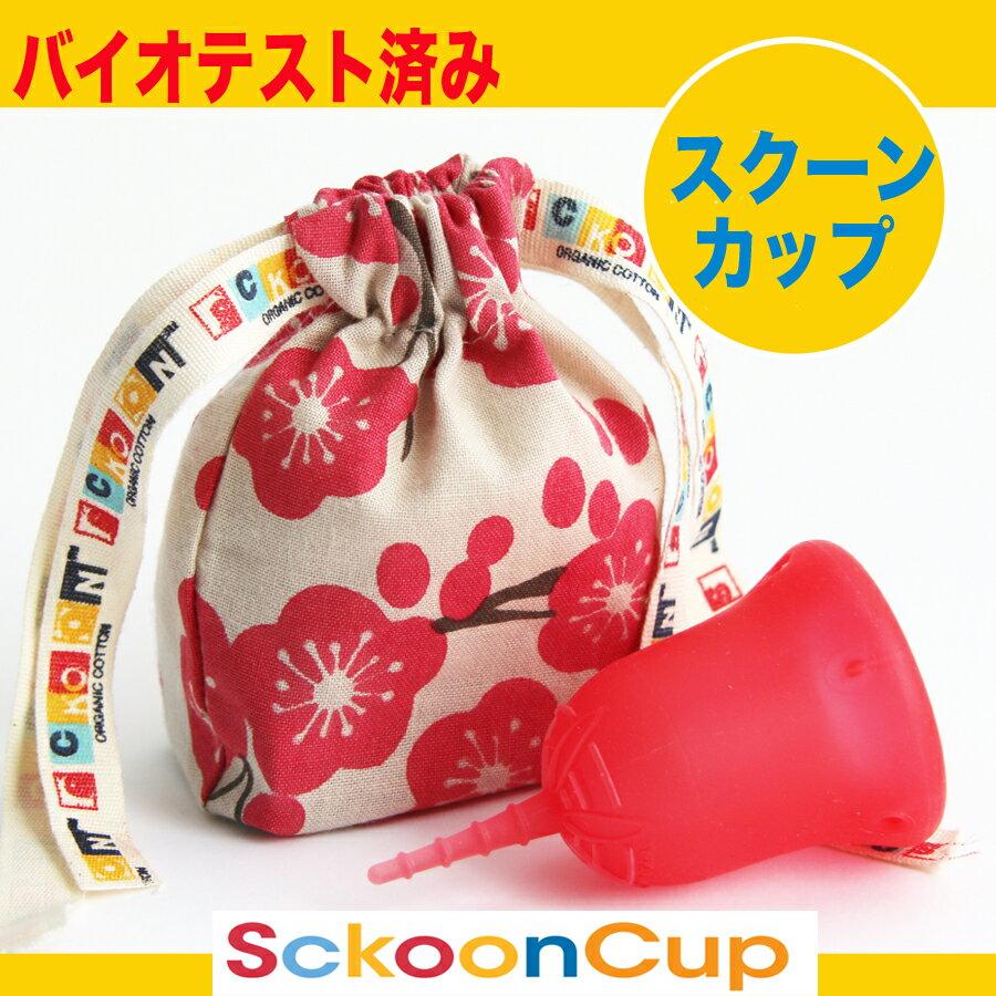 月経カップ スクーンカップ(送料無料) 生理日をアクティブに快適に。タンポンやサニタリーナプキンにつぐ第3の新しい生理用品日本女性にも使いやすい生理用品  色:ウェルネス(赤)