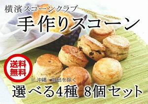【送料無料(沖縄・離島を除く)】北海道産小麦100%使用!手作りスコーン 選べる4種8個セット