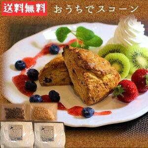 【日本全国送料無料】おうちでスコーン 誰でもおうちで簡単にスコーンが作れる!スコーンミックス粉 300gx2袋 2種の具材 くるみ・チョコ入り使い切りセット 北海道産の小麦・きび砂糖