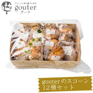 gouterのスコーン12種セット