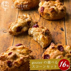 gouterの選べるスコーン16個セット