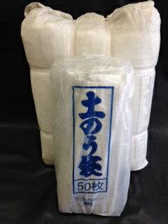 土のう袋 50枚入×8 (計400枚)【土のう、土嚢、土嚢袋】防災用品、水害対策、浸水対策