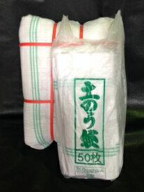 グリーンライン土のう袋 50枚入×8 (計400枚)【土のう、土嚢、土嚢袋】防災用品、水害対策、浸水対策