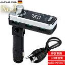 【意匠特許取得&最上位モデル】 FMトランスミッター Bluetooth 4.2 高音質 iphone ipod 無線 (JAPAN AVE.) fmトラン…