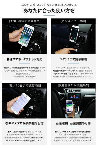 【特許取得&最上位モデル】FMトランスミッターBluetooth4.2高音質iphoneipod無線(JAPANAVE.)fmトランスミッター【有線接続AUX-IN対応】78plusXusbメモリーfmトランスミッター12v-24v対応ブルトゥースウォークマンmp3車載音楽ipadワイヤレス