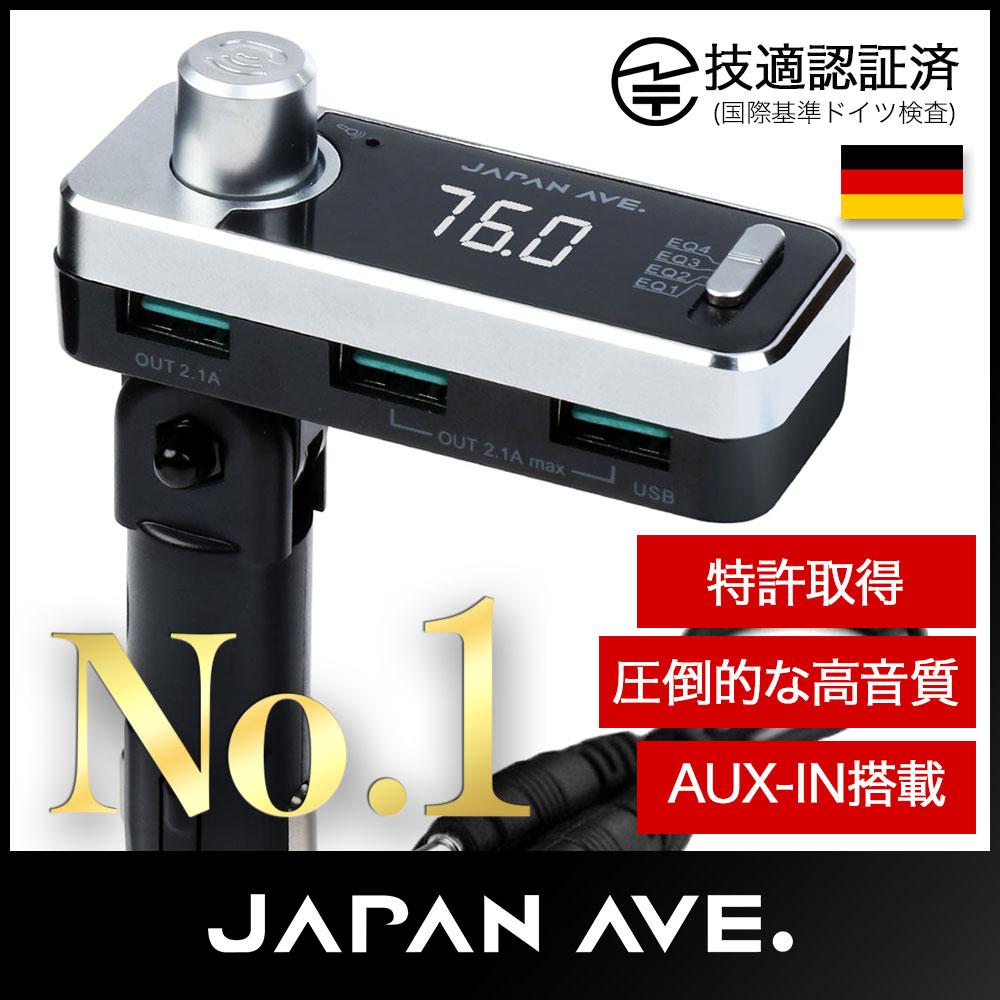 【特許取得&最上位モデル】 FMトランスミッター Bluetooth 4.2 高音質 iphone ipod 無線 (JAPAN AVE.) fmトランスミッター 【有線接続 AUX-IN対応】7 8 plus X usb メモリー fm トランスミッター 12v-24v対応 ブルトゥース ウォークマン mp3 車載 音楽 ipad ワイヤレス