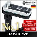 【特許取得&最上位モデル】 FMトランスミッター Bluetooth 4.2 高音質 iphone ipod 無線 (JAPAN AVE.) fmトランスミッタ...