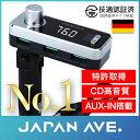 【特許取得&最上位モデル】 FMトランスミッター Bluetooth 4.2 高音質 iphone ipod 無線 (JAPAN AVE.) fmトランスミ…