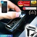 【意匠権取得&最上位モデル】 FMトランスミッター Bluetooth 5.0 高音質 iphone ipod 無線 カーチャージャー シガー…