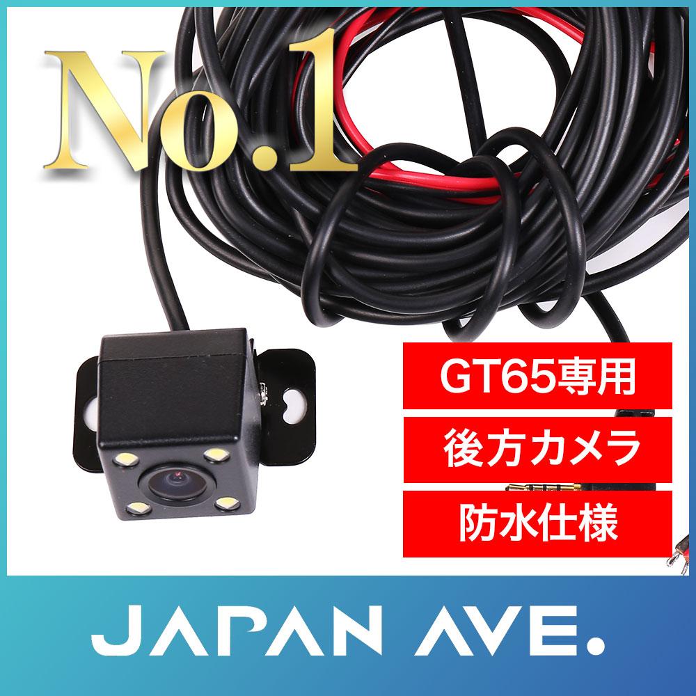 【JAPAN AVE. GT65専用 リアカメラ 最高峰Novatekチップ 高画質 400万画素 ドライブレコーダー 車載カメラ】前後 前後カメラ 後方 後ろ バックカメラ モニター コムテック ユピテル ドラレコ 日本製 2カメラ ケンウッド ミラー