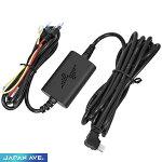 JAPANAVE.(ジャパンアベニュー)ドライブレコーダー専用USB常時接続コード駐車監視(GTS1)