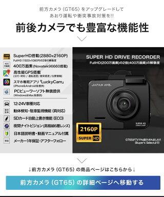 【JAPANAVE.GT65専用リアカメラ最高峰Novatekチップ高画質400万画素ドライブレコーダー車載カメラ】前後前後カメラ後方後ろバックカメラモニターコムテックユピテルドラレコ日本製2カメラケンウッドミラー
