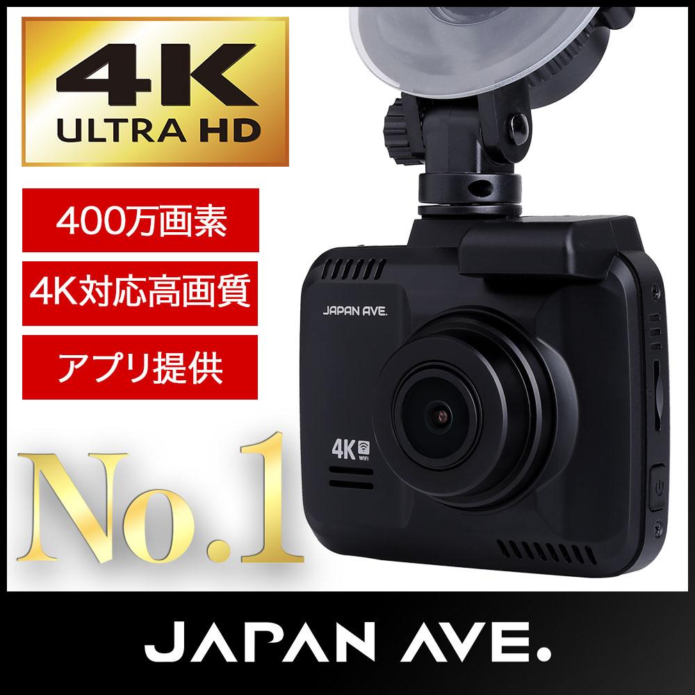 【400万画素&4K対応の最上位モデル】 ドライブレコーダー 車載カメラ 高画質 (JAPAN AVE.)ドラレコ GPS 搭載 駐車監視 動体検知 WDR対応 衝撃感知 Gセンサー wifi 対応 アプリ wi-fi micro sdカード別売 2カメラ 前後カメラ別売 送料無料 12v-24v対応 USB 小型 120fps
