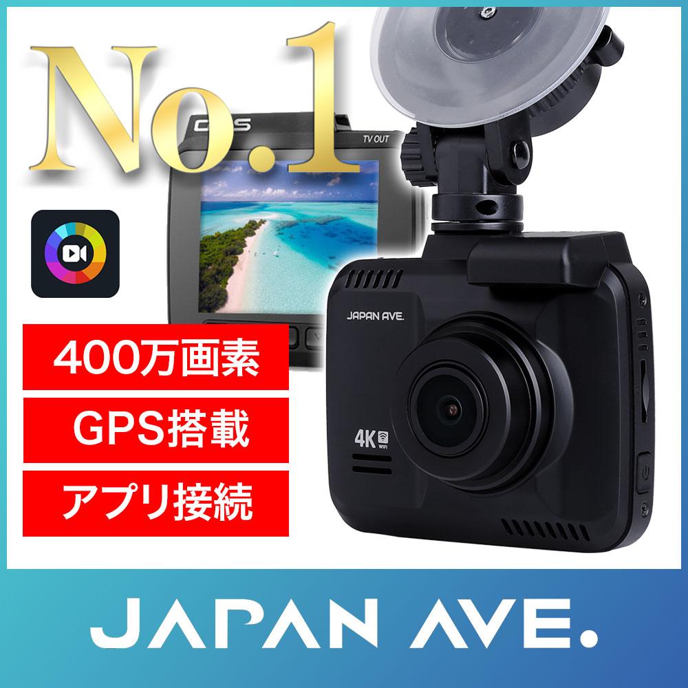 【400万画素&4K対応の最上位モデル】 ドライブレコーダー 車載カメラ 高画質 (JAPAN AVE.)ドラレコ GPS 搭載 駐車監視 動体検知 WDR対応 衝撃感知 Gセンサー wifi 対応 アプリ wi-fi micro sdカード別売 2カメラ 前後カメラ別売 送料無料 12v - 24v 対応 USB 小型 120fps