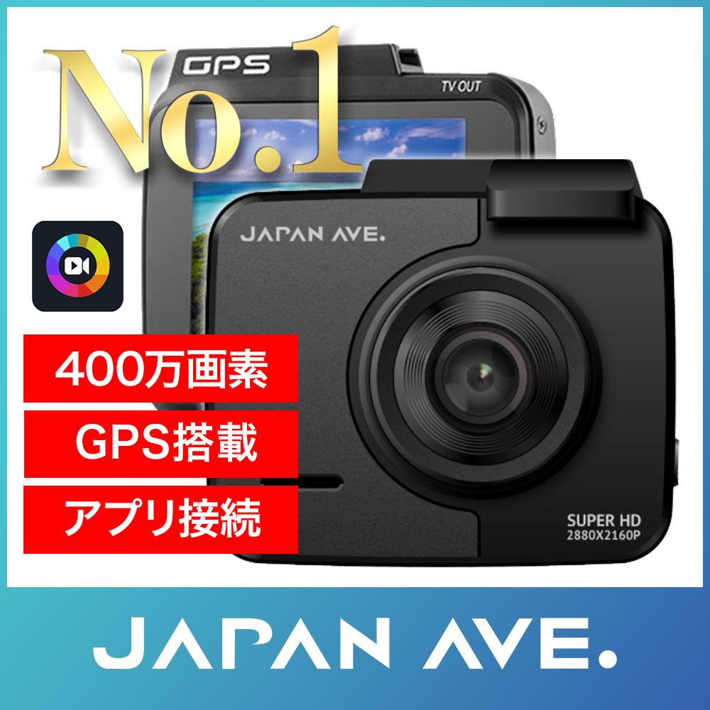 【400万画素&4K対応の最上位モデル】 ドライブレコーダー 車載カメラ 高画質 (JAPAN AVE.)ドラレコ GPS 搭載 ドライブ レコーダー 駐車監視 動体検知 WDR対応 Gセンサー wifi 対応 アプリ wi-fi micro sdカード別売 送料無料 12v - 24v 対応 USB 小型