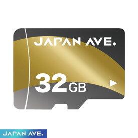 ドライブレコーダー 専用 microSDカード (JAPAN AVE.) GT65 動作確認済み マイクロSD カード micro SD カード 32GB GT3