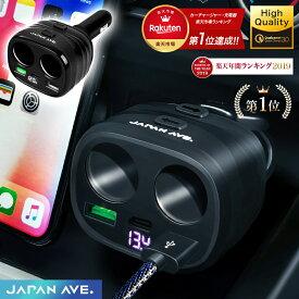 【Quick charge 3.0 カーチャージャー】JA203 シガーソケット 2連 増設 延長 車載 急速充電 USB 充電器 スマートフォン 充電器 スマホ タブレット japan ave qualcomm iphone 大容量 クアルコム アイフォン JA203