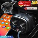 【Quick charge 3.0 カーチャージャー】JA203 シガーソケット 2連 増設 延長 車載 急速充電 USB 充電器 スマートフォ…