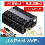 JAPANAVE.@300Wパワーインバーター急速充電DC12Vを100Vへ変換シガーソケット車載充電器AC電源×3/USBポート×2保護機能搭載周波数切替可能12V車対応JA702[メーカー1年保証]