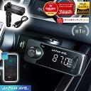 【意匠権取得&最上位モデル】 FMトランスミッター Bluetooth 5.0 高音質 iphone ipod 無線 (JAPAN AVE.) fmトランス…
