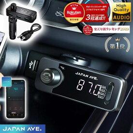 【意匠権取得&最上位モデル】 FMトランスミッター Bluetooth 5.0 高音質 iphone ipod 無線 (JAPAN AVE.) fmトランスミッター fm トランスミッター 【有線接続 AUX-IN・OUT対応】7 8 plus X usb 12v 24v 対応 ブルトゥース ウォークマン mp3 車載 ipad ワイヤレス JA998