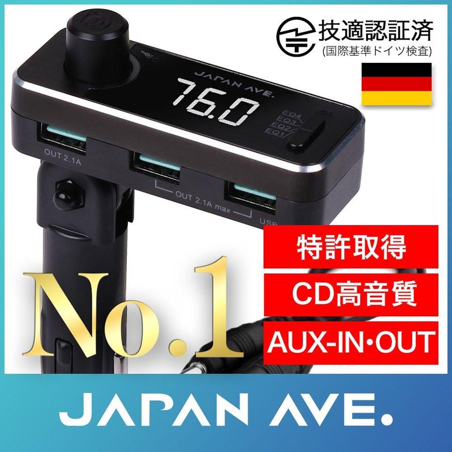 【特許取得&最上位モデル】 FMトランスミッター Bluetooth 4.2 高音質 iphone ipod 無線 (JAPAN AVE.) fmトランスミッター 【有線接続 AUX-IN・OUT対応】7 8 plus X usb メモリー fm トランスミッター 12v - 24v 対応 ブルトゥース ウォークマン mp3 車載 ipad ワイヤレス
