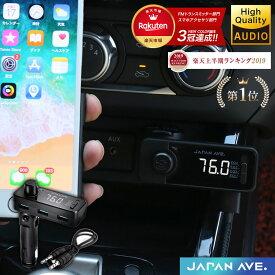 【意匠特許取得&最上位モデル】 FMトランスミッター Bluetooth 4.2 高音質 iphone ipod 無線 (JAPAN AVE.) fmトランスミッター 【有線接続 AUX-IN・OUT対応】7 8 plus X usb fm トランスミッター 12v - 24v 対応 ブルトゥース ウォークマン mp3 車載 ipad ワイヤレス