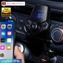 【2019新作&最上位モデル】 FMトランスミッター Bluetooth 5.0 高音質 iphone ipod 無線 (JAPAN AVE.) fmトランスミ…