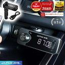 【意匠特許取得&最上位モデル】 FMトランスミッター Bluetooth 5.0 高音質 iphone ipod 無線 (JAPAN AVE.) fmトラン…