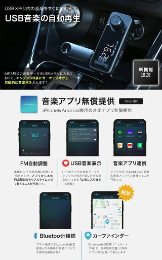 FMトランスミッターBluetooth5.0高音質iphone(JAPANAVE.)fmトランスミッター有線Xusb12v24vカーチャージャーシガーソケット増設ブルトゥースワイヤレスne(JAPANAVE.)fmトランスミッター有線Xusb12v24vカーチャージャーシガーソケット増設ブルトゥースワイヤレス