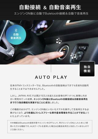 FMトランスミッターBluetooth5.0高音質iphone(JAPANAVE.)fmトランスミッター有線Xusb12v24vカーチャージャーシガーソケット増設ブルトゥースワイヤレス